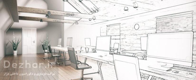 بازسازی و دکوراسیون داخلی دفتر