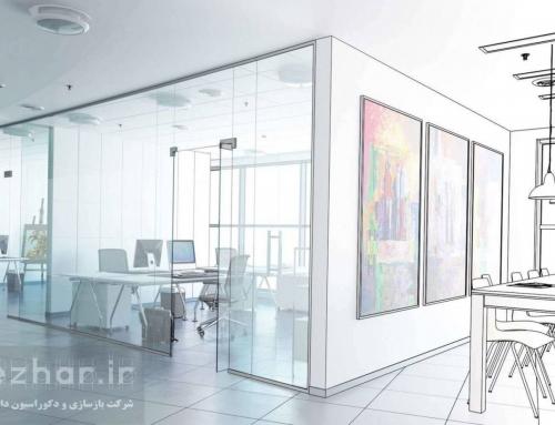 بازسازی ساختمان اداری ، بررسی مزایا و هزینه ها نوسازی شرکت ها