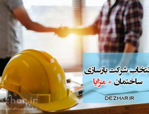 انتخاب شرکت بازسازی خانه + مزایا شرکت بازسازی